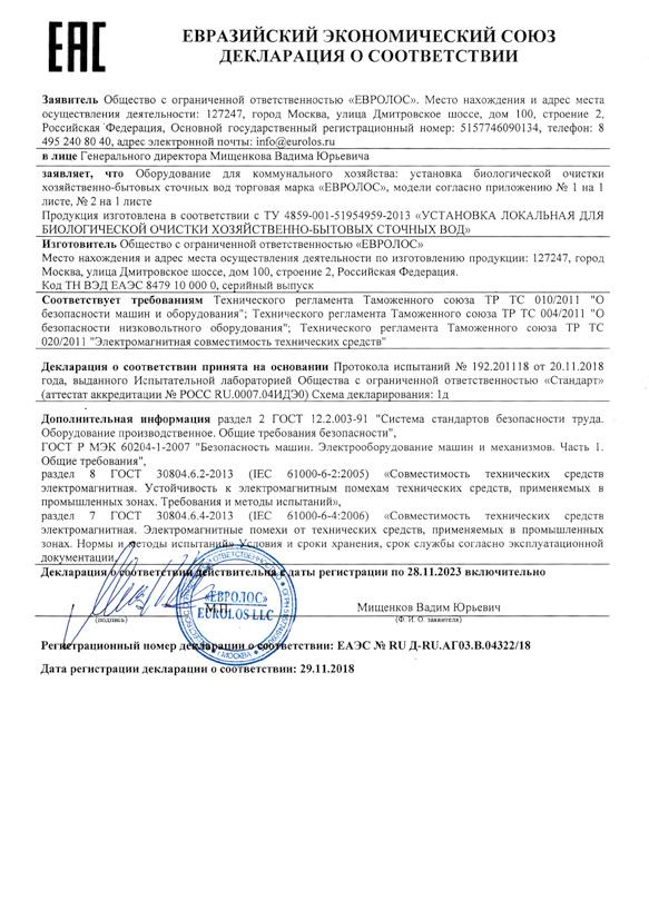 Технический паспорт Евролос Эко_Удача_Страница_20