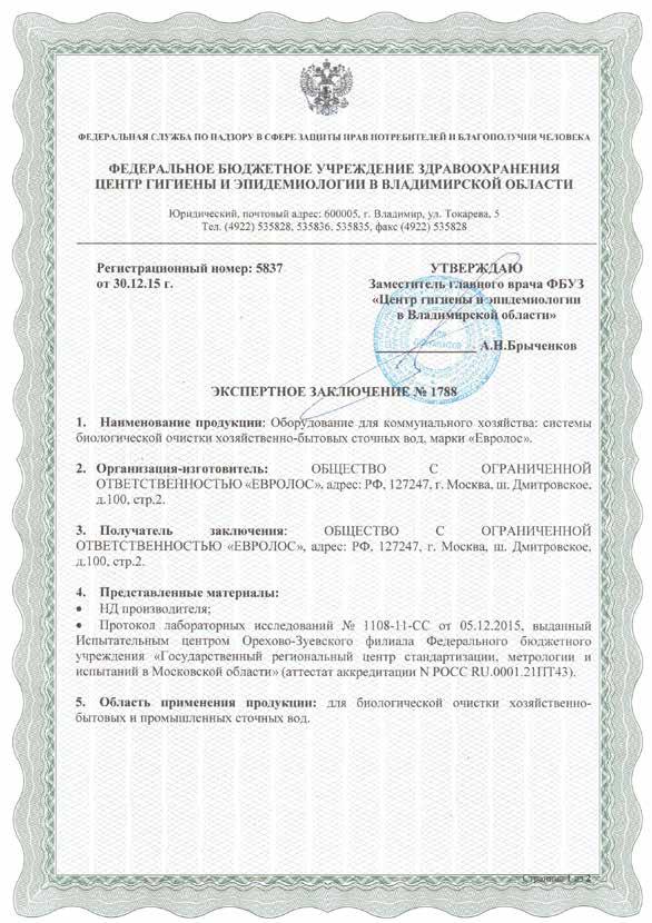 Технический паспорт Евролос Эко_Удача_Страница_21