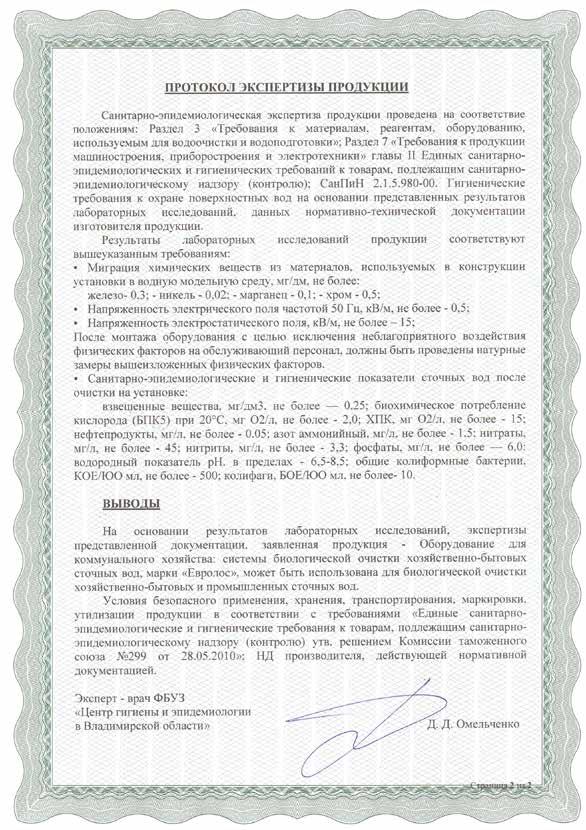 Технический паспорт Евролос Эко_Удача_Страница_22
