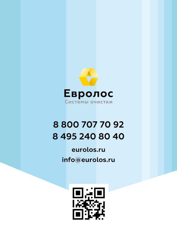 Технический паспорт Евролос Эко_Удача_Страница_24